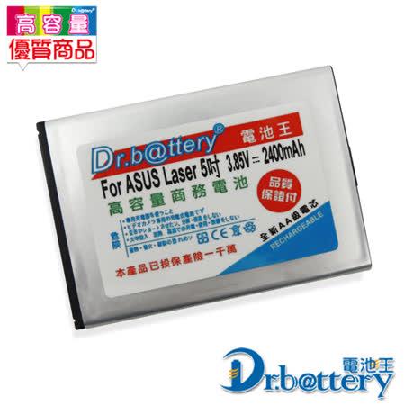 電池王 For ASUS ZenFone2 Laser 5吋 ZE500KL 高容量鋰電池