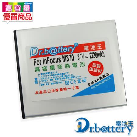 電池王 For 富可視 InFocus M370 高容量鋰電池