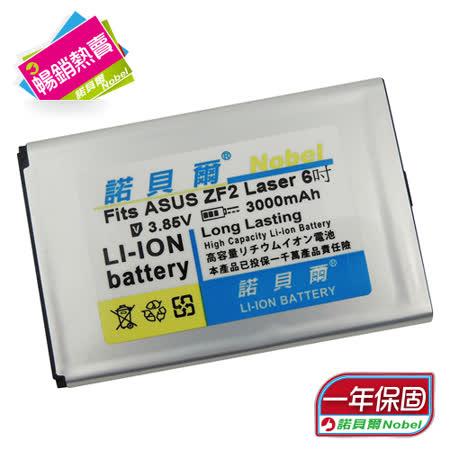 諾貝爾 For ASUS Zenfone 2 Laser ZE601KL 6吋 高容量鋰電池
