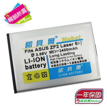 諾貝爾 For ASUS ZenFone2 Laser 5吋 ZE500KL 高容量鋰電池