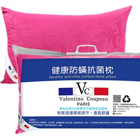 范倫鐵諾【星夜之夢-紫紅】3M吸濕排汗X防蹣抗菌羽絲絨枕2入