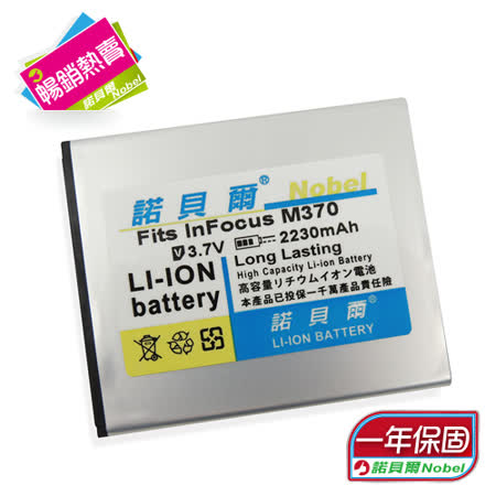 諾貝爾 For 富可視 InFocus M370 高容量鋰電池