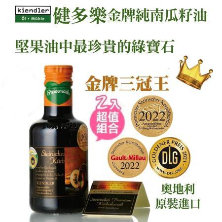 永大健多樂金牌純南瓜籽油-250ml(玻璃瓶)_2瓶優惠組