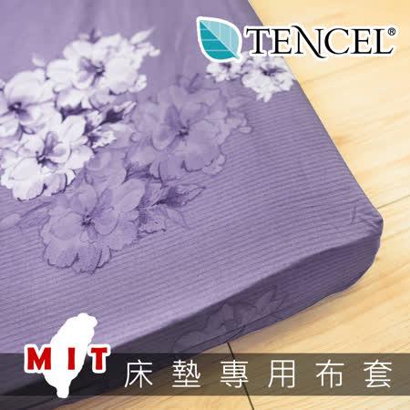 【名流寢飾】天絲全包式床墊布套-愛如潮水 標準單人-臺灣製