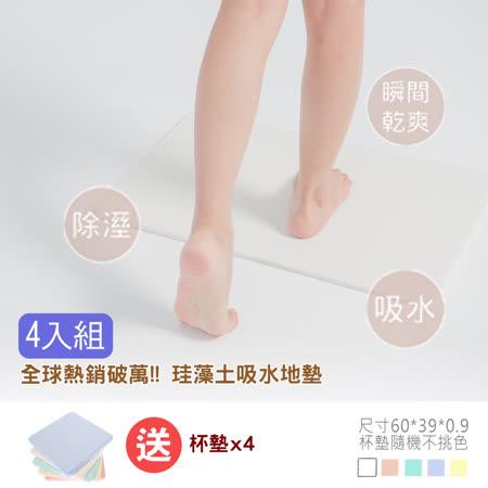 外銷日本珪藻土地墊-四入組(60*39*0.9cm)