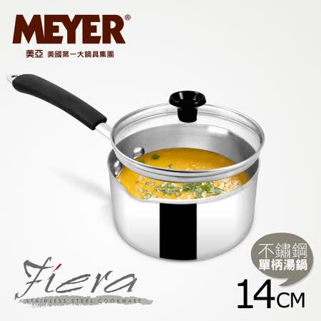 【MEYER】美國美亞Fiera美饌系列不鏽鋼單柄湯鍋14CM(含蓋)