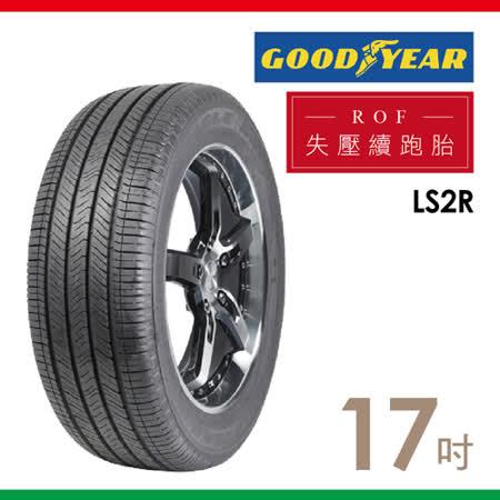 【固特異ROF】LS2R 絕佳操控失壓續跑胎_送專業安裝定位_205/50/17
