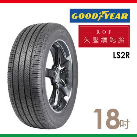 【固特異ROF】LS2R 絕佳操控失壓續跑胎_送專業安裝定位_245/50/18