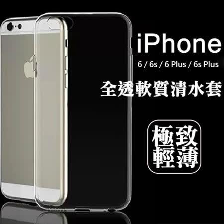 Apple iPhone6/6s/6Plus/6sPlus 超耐塑晶漾 清水套/保護套