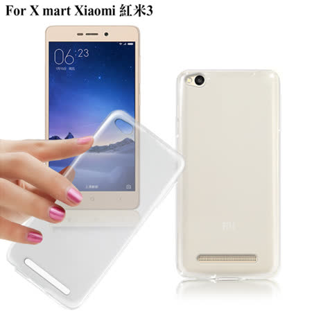 X_mart Xiaomi 紅米3 薄型清柔隱形保護手機殼