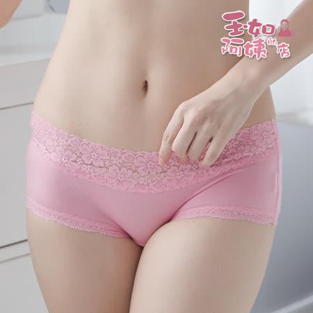 【玉如阿姨】愛惹花邊蕾絲褲。低腰-平口-蕾絲-透氣-舒適--內褲-5色 MIT-台灣製。※K040