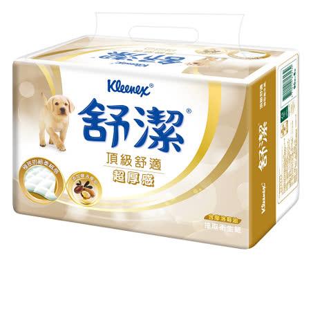 舒潔頂級舒適超厚感抽取衛生紙90抽(8包x8串) / 箱