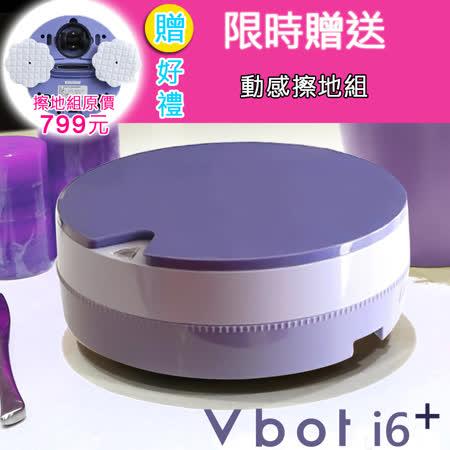 Vbot 二代加強版i6+蛋糕機器人 超級鋰電池智慧掃地機(極浄濾網型)(藍莓)