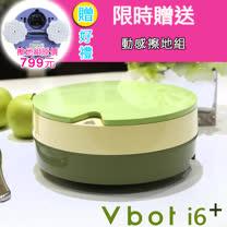 Vbot 二代加強版i6+蛋糕機器人 超級鋰電池智慧掃地機(極浄濾網型)(抹茶)