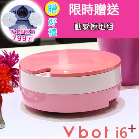 Vbot 二代加強版i6+蛋糕機器人 超級鋰電池智慧掃地機(極浄濾網型)(草莓)