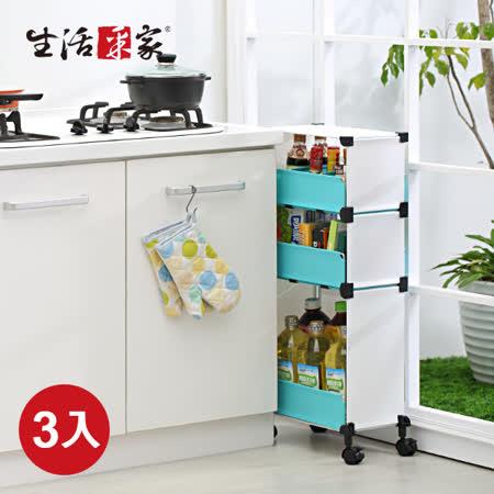 【生活采家】玩色主義廚衛20.5cm三層細縫小物滑輪收納櫃(三入)