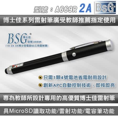 博士佳BSG A669R-2A電容SD雷射三用尊爵雷射筆
