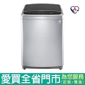 LG 15KG變頻洗衣機WT-D156SG含配送到府+標準安裝