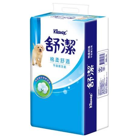 舒潔平版衛生紙268張x6包x8串 / 箱