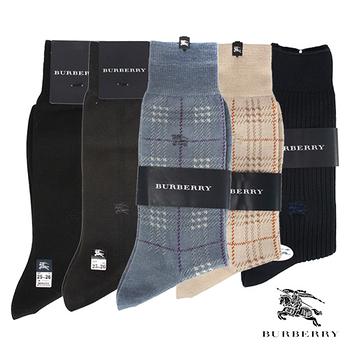 BURBERRY 純綿長筒彈性紳士襪-任選3雙