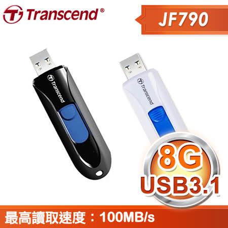 Transcend 創見 JF790 8G USB3.1 極速隨身碟《雙色任選》