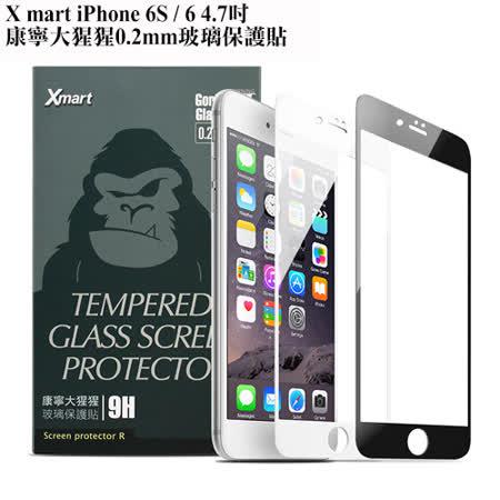 X_mart iPhone 6S/6 4.7吋 康寧大猩猩 0.2mm滿版玻璃保護貼