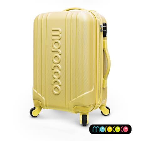 MOROCOCO繽紛卡邦-20吋超輕量ABS防刮霧面加大拉鍊行李箱(淺黃)