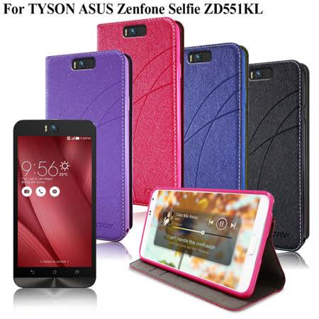 TYSON ASUS Zenfone Selfie ZD551KL典藏星光隱扣側翻皮套