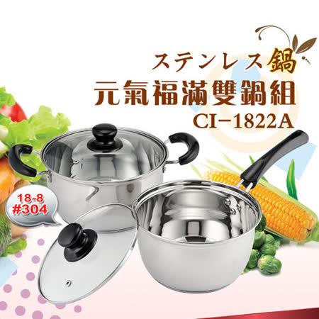 【鵝頭牌】304不鏽鋼元氣福滿雙鍋組 CI-1822A