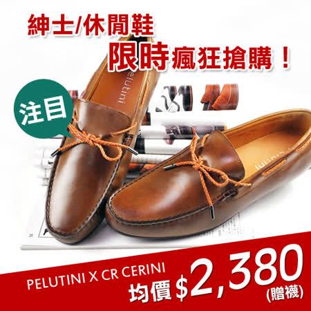 6折!【CR CERINI】迎新紳士/休閒鞋超值任選2380元(原價3980)