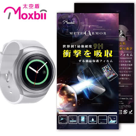 Moxbii Samsung Gear S2(Classic經典版) 太空盾 9H 螢幕保護貼