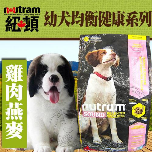 Nutram加拿大紐頓~新 配方狗糧S2幼犬雞肉燕麥2.72kg送狗零食一包
