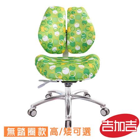 【勸敗】gohappy 購物網吉加吉 兒童雙背 記憶成長椅   型號2986PRO (多色)哪裡買fe21 遠東 百貨 板橋 店