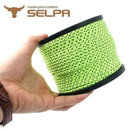 【韓國SELPA】4mm反光營繩50米野營繩