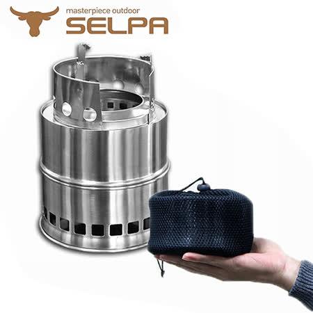 【韓國SELPA】不鏽鋼柴氣化火箭爐/柴火爐/登山爐(加高款)