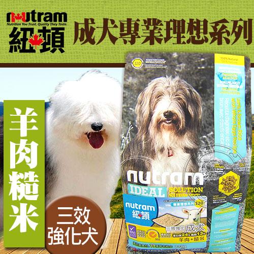 Nutram加拿大紐頓~新 配方狗糧I20三效強化犬羊肉糙米2.72kg送狗零食一包