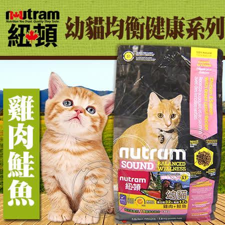 Nutram加拿大紐頓》新專業配方貓糧S1幼貓雞肉鮭魚1.8kg送貓零食一包
