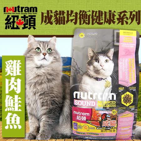 Nutram加拿大紐頓》新專業配方貓糧S5成貓雞肉鮭魚1.8kg送貓零食一包