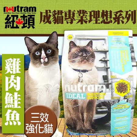 Nutram加拿大紐頓》新專業配方貓糧I19三效強化貓雞肉鮭魚1.8kg送貓零食一包
