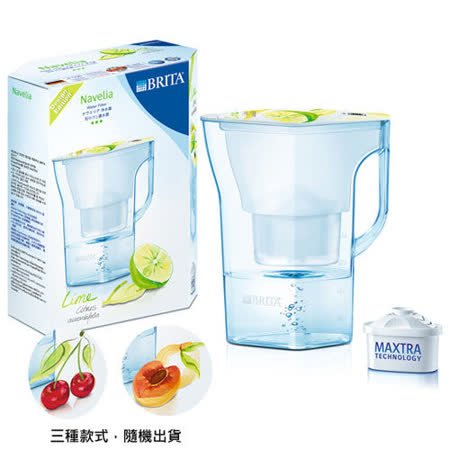 【德國BRITA】濾水壺 NAVELIA 若薇亞型2.3公升-水果系列