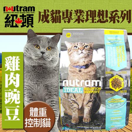 Nutram加拿大紐頓》新專業配方貓糧I12體重控制貓雞肉豌豆1.8kg送貓零食一包