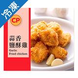 卜蜂蒜香鹽酥雞350G/包