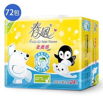 春風極地冰紛抽取式衛生紙110抽*72包(箱)