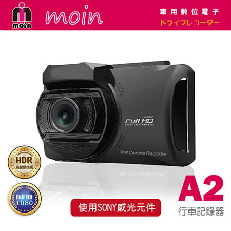 【MOIN】A2 SONY感光頂級夜拍行車紀錄器(贈32G記憶行車記錄器車架卡)