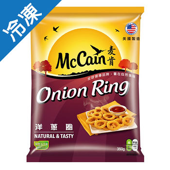 McCain麥肯冷凍洋蔥圈350g/包