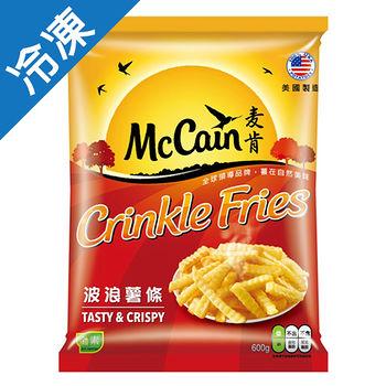 McCain麥肯冷凍波浪薯條600g/包