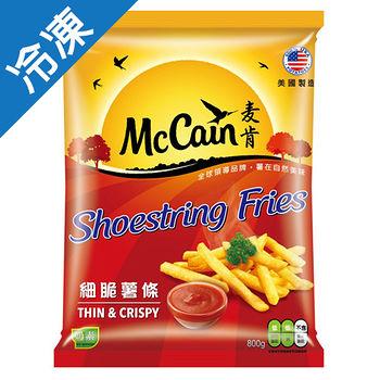 McCain麥肯冷凍細脆薯條800g/包