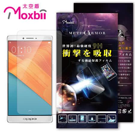 Moxbii Oppo R7 Plus 抗衝擊 9H 太空盾 螢幕保護貼 (非滿版)