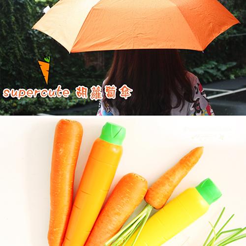 蔔學多才 蘿蔔傘 ~ 晴雨兩用傘 胡蘿蔔傘