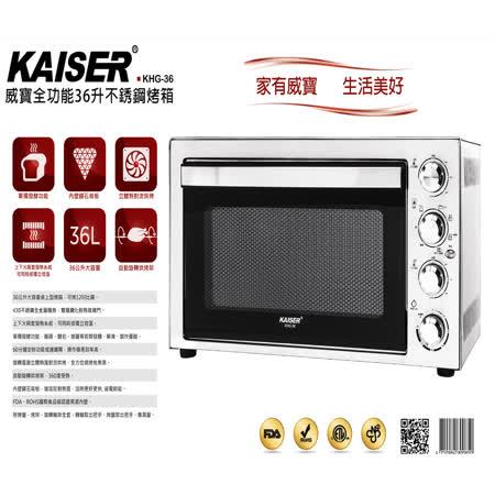 【好物推薦】gohappy快樂購【威寶家電】KAISER 威寶全功能36L不鏽鋼烤箱 KHG-36好用嗎板橋 遠東 餐廳